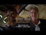 Що дізналися з нового трейлера Star Wars / the Новини