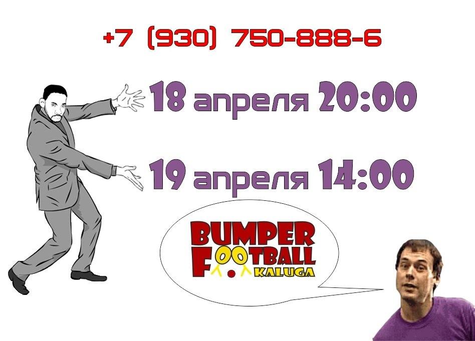 Афиша Калуга Апрель, 18-19 / Бампербол - Футбол в шарах