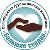 """БОЛЬШИЕ СЕРДЦА"" Дагестан"