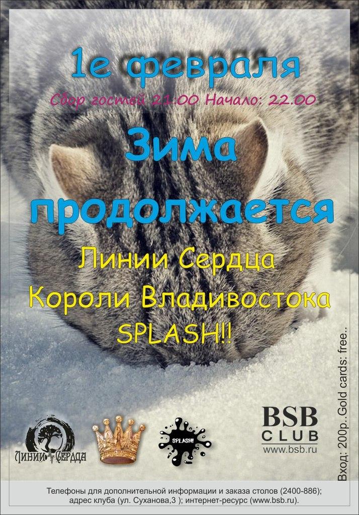 Афиша Владивосток Зима Продолжается. BSB club.