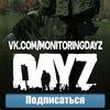 Мониторинг серверов DayZ и DayZ Standalone
