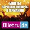Русские концерты в Германии BILETRU.DE