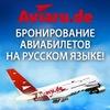 Дешёвые авиабилеты. Немецкий сервис на русском!