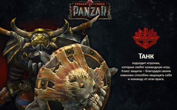 Panzar:Forged by chaos(Паблик 11.03.2015)