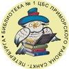 Библиотека на Торжковской