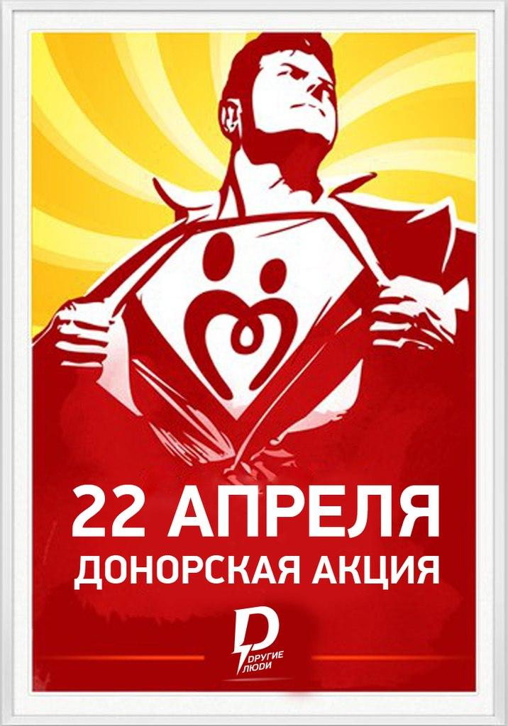 Афиша Сергиев Посад 22 апреля. Донорская акция. Сергиев Посад