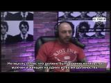 Джим Джеффрис и Джо Роган о властных женщинах [Русские субтитры]