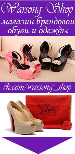 Дорогие друзья, что бы получить скидку на 5% сделайте репост этой записи у себя на странички вк. ) Приятных вам покупок с магазином брендовой обуви Warsong Shop