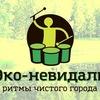 """эко-фестиваль """"Ритмы чистого города"""""""