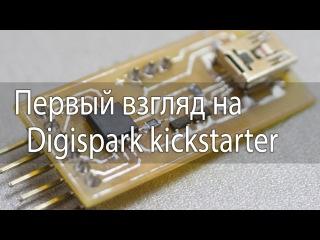 Первый взгляд на Digispark kickstarter