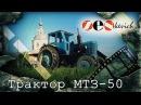 Трактор МТЗ-50 Беларусь Сельхозтехника СССР Обзор Ретро Тест-драйв Pro Автомобили СССР