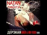 Natan feat. Тимати - Дерзкая (UGROZA &amp Aria Fredda remix)