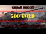Итог первого конкурса на 500 золота!