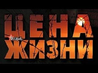 Цена жизни 6 серия (2013) Сериал детектив фильм