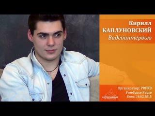 Видеоинтервью с Кириллом Каплуновским. FreeSpace