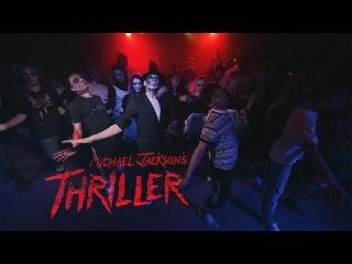 Триллер (зомби-вечеринка в пятницу тринадцатого)