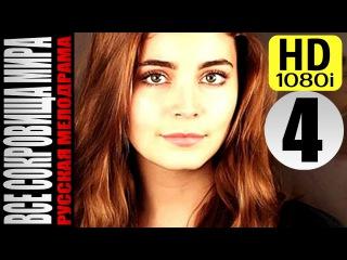Все сокровища мира HD 1080i 4 серия (2015) Мелодрама, фильм, Кино, смотреть онлайн