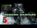Прохождение Call of DutyModern Warfare 2 5 часть