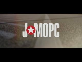 J:МОРС - Асфальт (backstage)