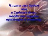 НЕ ИСЧЕЗАЙ,стихи Е Евтушенко