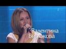 Голос 3 - Валентина Бирюкова Шопен fullHD