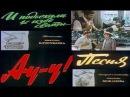Ау у (1975) киноальманах, комедия