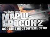 Марш-бросок 2  серия 1 (2013) Боевик, криминал, приключения