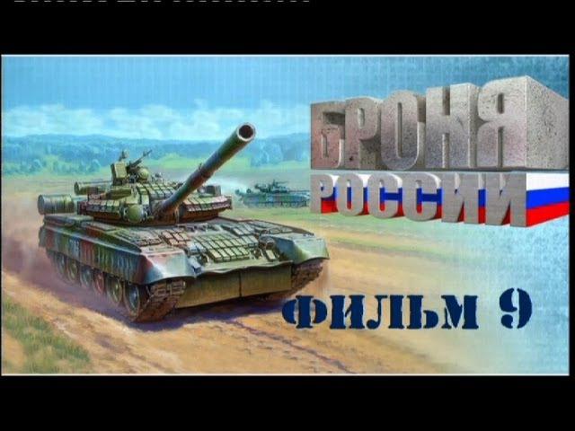 Броня России. Фильм 9
