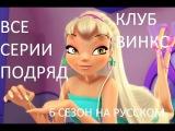 Винкс 6 сезон 1 - 3 серия на русском Все серии подряд 1 часть