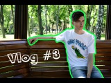 Vlog #3 / Спасибо за... писку?