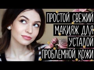 Как освежить лицо? Освежающий макияж для уставшей, проблемной кожи недорогой косметикой