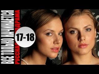 Все только начинается 17-18 серии (2015) 20-серийная мелодрама фильм сериал
