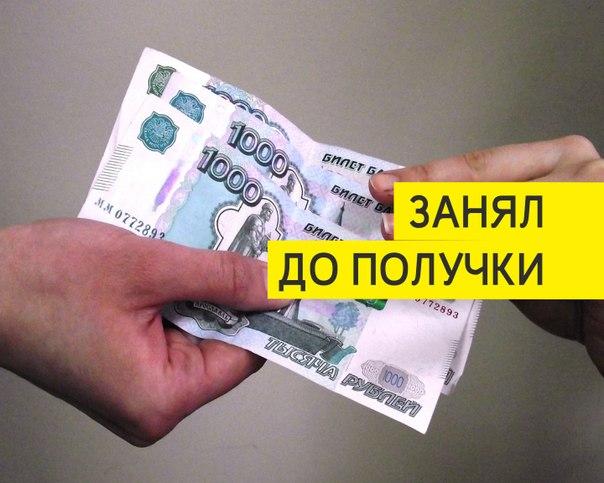 Возьму деньги в долг россия