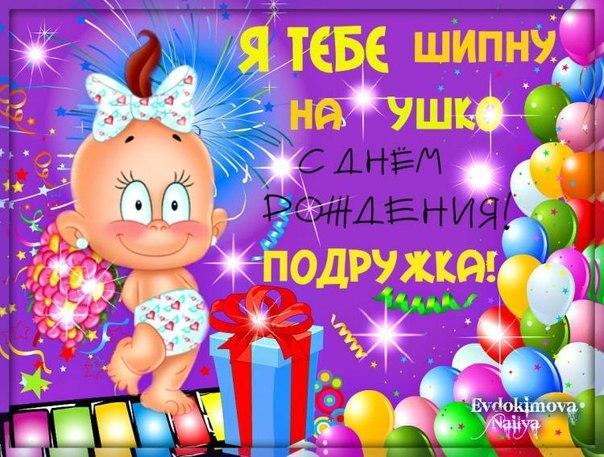 Фото поздравление с днём рождения подруге