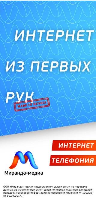 Миранда-медиа официальный сайт севастополь сервера long jump для css v69
