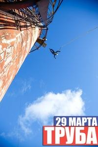 Прыжки с Трубы в Павловске 29 марта -воскресенье