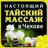 ТАЙСКИЙ МАССАЖ город Чехов ТАЙБЛИСС (ThaiBliss)