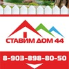 СТАВИМ ДОМ 44 #строительство деревянных домов #