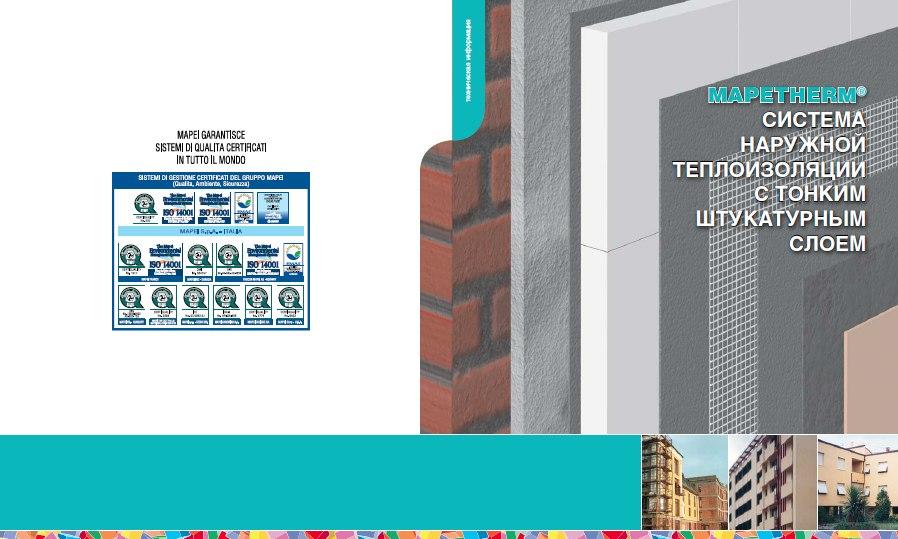 Система мокрого фасада, штукатурки, наружной теплоизоляции