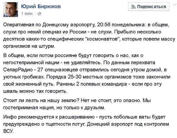 Бойцы спецназа РФ штурмовали донецкий аэропорт: атака отбита, у противника большие потери, - пресс-центр АТО - Цензор.НЕТ 4473