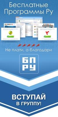 Бесплатныепрограммы.ру - фото 4