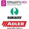 Краски ADLER, герметики Ramsauer