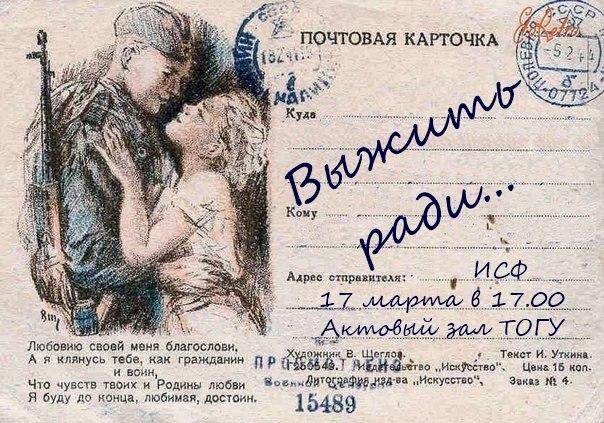 Афиша Хабаровск Выжить ради...