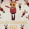 ПОДСЛУШАНО лицей 82 Нижний Новгород