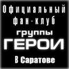 """Официальный фан-клуб группы """"Герои"""" в Саратове"""