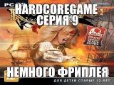 Let's play! Корсары:Каждому Свое HardcoreGame серия 9