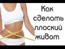 Как убрать живот. Фитнес для женщин. Slim waist