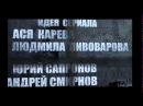 Зона Тюремный Роман 3-4 Серии