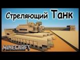 Танк в майнкрафт- Как сделать? - Minecraft