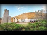 Крым, Феодосия, Орджоникидзе